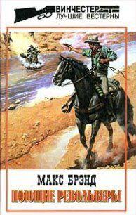 Всадники равнин #goldenlib #Вестерны