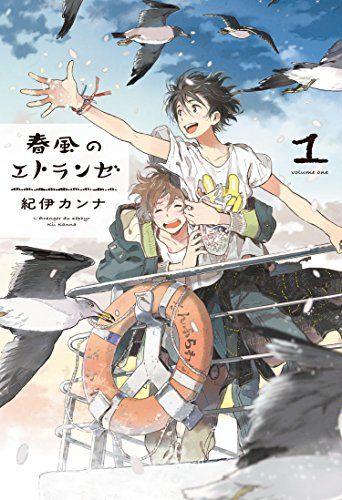 春風のエトランゼ 1 (onBLUEコミックス)   紀伊 カンナ http://www.amazon.co.jp/dp/4396783647/ref=cm_sw_r_pi_dp_WaHNvb0K6XVD5