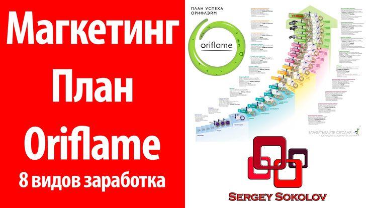 ВВО Ольга Соколова Магкетинг План компании Орифлэйм и 8 видов заработка ...