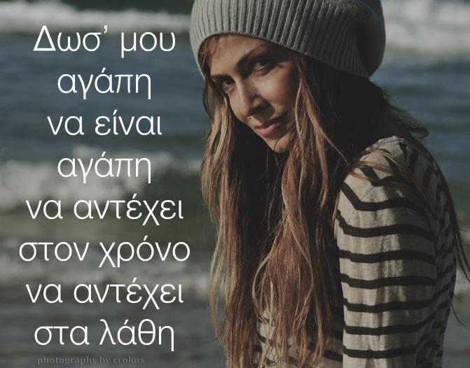 Πες μου πως αυτό που ζούμε δεν ήταν άλλη μια.. - @AnnaVissiLive  http://bit.ly/1GBQ6Gd