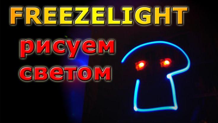 FreezeLight. Рисуем светом