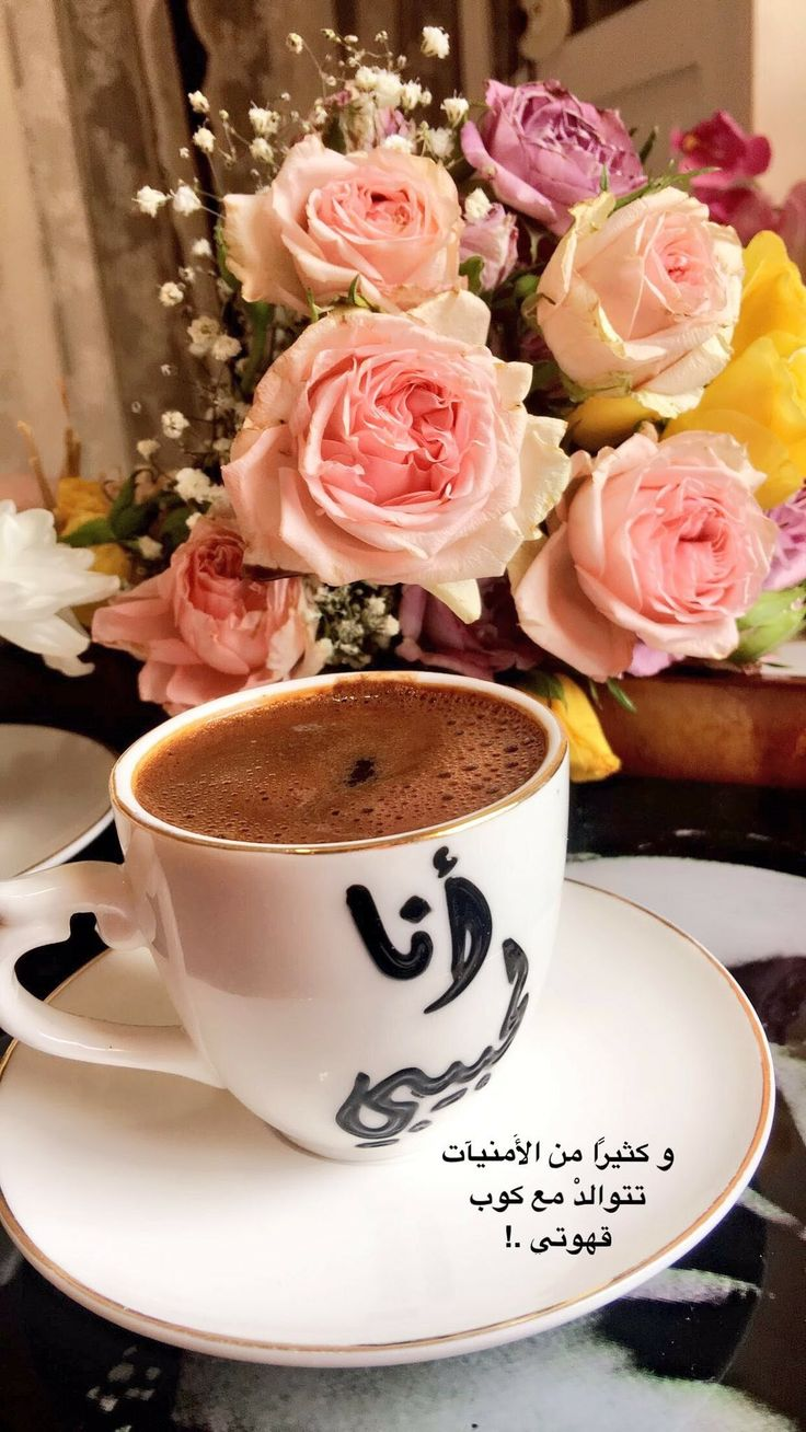 Картинка с добрым утром кофе и розы, картинки голубями