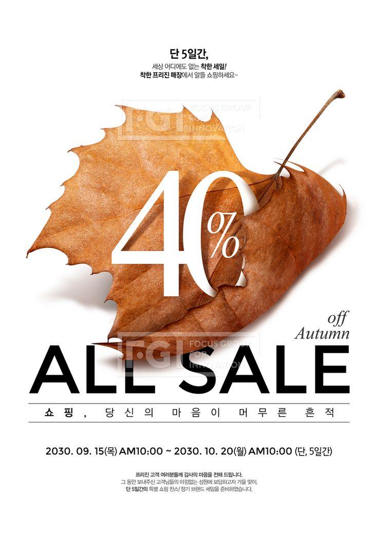 PT018, 프리진, 그래픽, 가을, 포스터, 에프지아이, 가을포스터, 이벤트, 가을이벤트, POP, 인쇄, 편집, 인쇄편집, 합성, 편집포토…