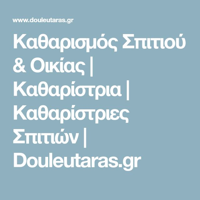 Καθαρισμός Σπιτιού & Οικίας | Καθαρίστρια | Καθαρίστριες Σπιτιών | Douleutaras.gr