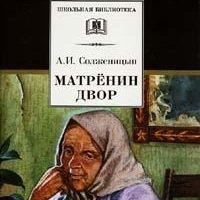 Александр Солженицын Матрёнин двор