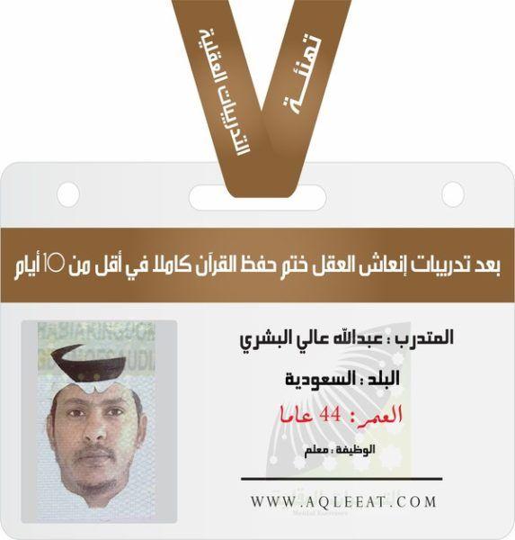 حفظ القران حفظ القران في 10 ايام تهنئة المتدرب عبدالله عالي البشري Movie Posters Movies Poster
