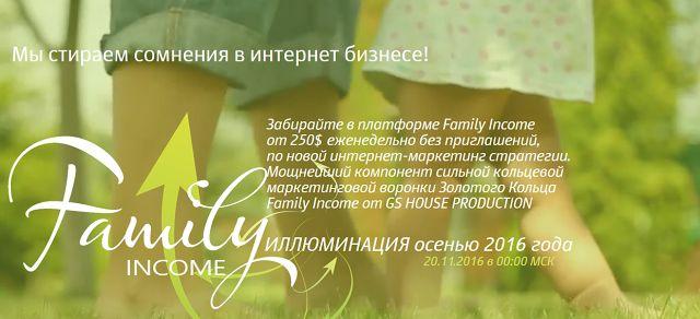 Marsz po sukces: Family Income платит от 250$ в неделю за...