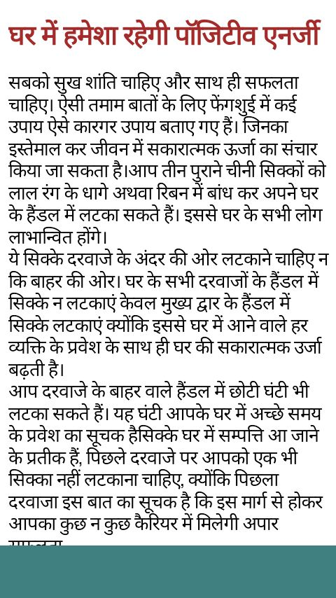 Vastu Shastra In Hindi Screenshot Vastu Shastra