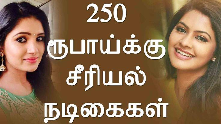 250 ரூபாய்க்கு சீரியல் நடிகைகள்   Rs.250 Salary for Tamil Serial Actresses   Tamil Cinema News   Cinema Seithigal  There are some serial actresses who acts for 250 rupees. In this video we are going to see about it.