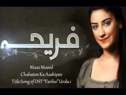 Feriha Drama Serial Urdu1 - Pak Drama Scene