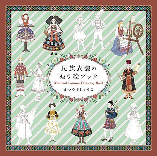 National Costume Coloring Book By Shoko Matsuyama 70EastBOOKS