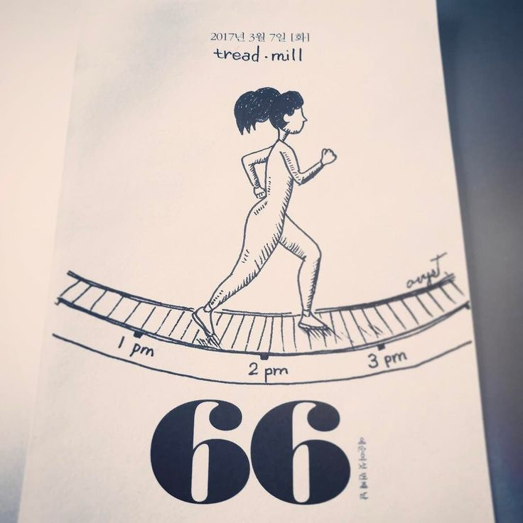 Treadmill / 20170307 - #다람쥐쳇바퀴 #단조로운 #반복되는일상 #러닝머신 #treadmill #runningmachine #exercise #running #work #drawing #sketch #english #word #vocabulary #pen #art #illust #illustration #design #artoftheday #drawingeveryday #alldays #dailyatom #crys #crysju