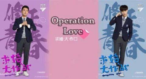Drama Cina Operation Love Episode 1-32