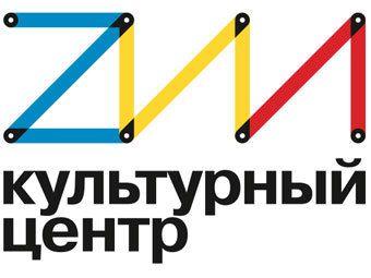 """Este logo pertenece a un Centro Cultural ruso llamado """"ЗИЛ"""" (su transliteración es """"ZIL""""), técnicamente, sería tipográfico porque se ha jugado con el alfabeto cirílico en mayúsculas. Predominan las formas rectilíneas; y por el uso de los colores primarios, se podría deducir que también está ligado al arte."""