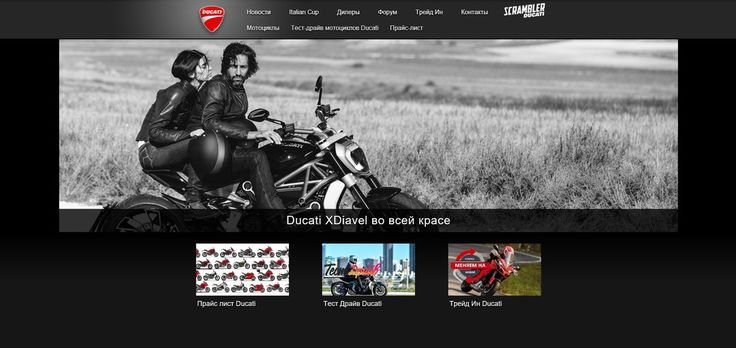 Cetera has signed the contract with «Rusmotoimport plus» for advance of the website Current website URL — http://www.ducati-russia.ru/ The official distributor of DUCATI in Russia #ducati #moto #service
