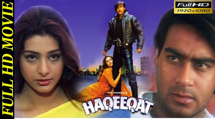 cool Haqeeqat (1995 ) | Ajay Devgan | Tabu | Amrish Puri | Full HD Bollywood Movie