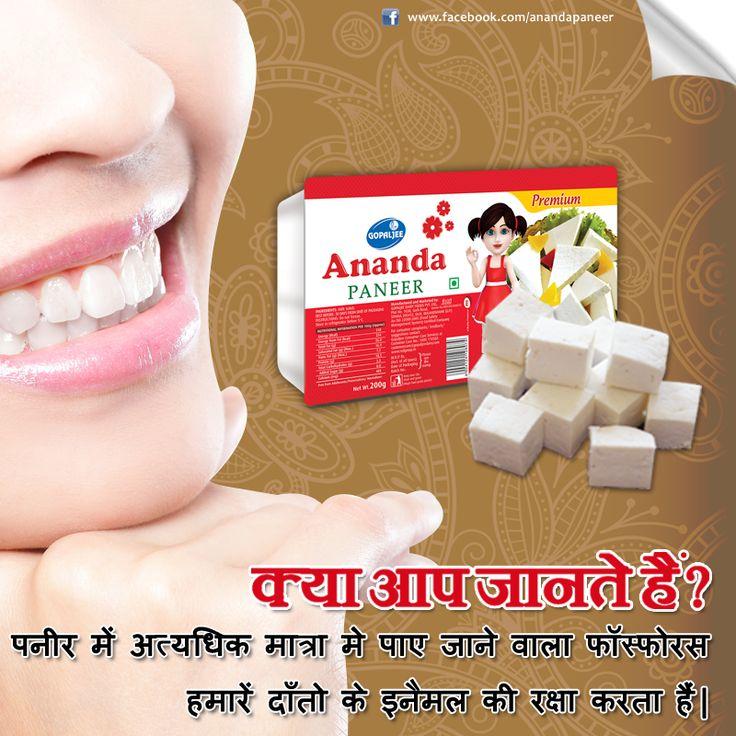 क्या आप जानते है ? पनीर में अत्यधिक मात्रा में पाया जाने वाला फॉस्फोरस हमारे दाँतो के इनैमल की रक्षा करता है । http://www.rsdgroup.in/gopaljee-ananda/paneer.html