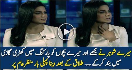 Veena Malik First Reaction After Divorce Form Asad Khattak