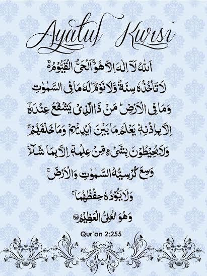 Ayatul Kursi Digital Print