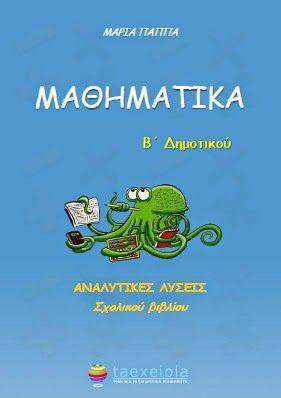 Μαθηματικά Β΄ Δημοτικού Λύσεις Βιβλίου & Απαντήσεις - Το βιβλίο αυτό αποτελεί βοήθημα του σχολικού βιβλίου των Μαθηματικών της Β΄ Δημοτικού. Παρουσιάζει με αναλυτικό τρόπο τις απαντήσεις ..