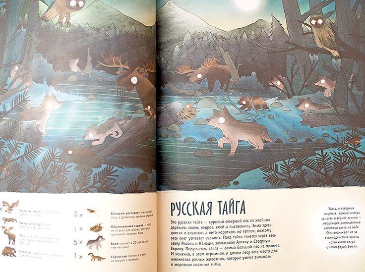 Удивительное путешествие в мир животных, а также рыбалка и набор игрушек с фермы http://be-ba-bu.ru/polezno/books/udivitelnoe-puteshestvie-v-mir-zhivotnyh-a-takzhe-rybalka-i-nabor-igrushek-s-fermy.html