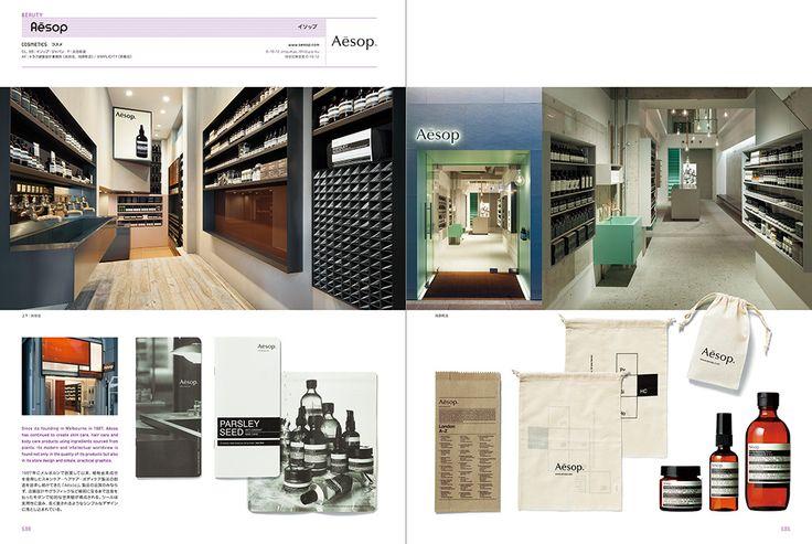 Aesop: Shop Image Graphics in Tokyo+