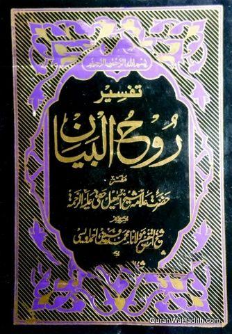 Bayan ul quran pdf free download
