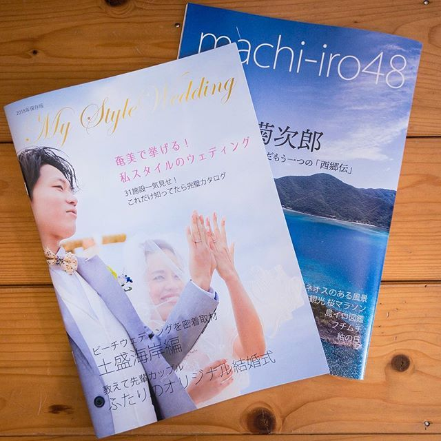 本日マチイロマガジン48号を発行しました 配布協力店さんへ順次配本していますでこの表紙を見かけたらお持ち帰りください . . #無料 #マチイロ #マチイロマガジン #フリーぺーパー #フリーマガジン #奄美大島 #machiiro #amami