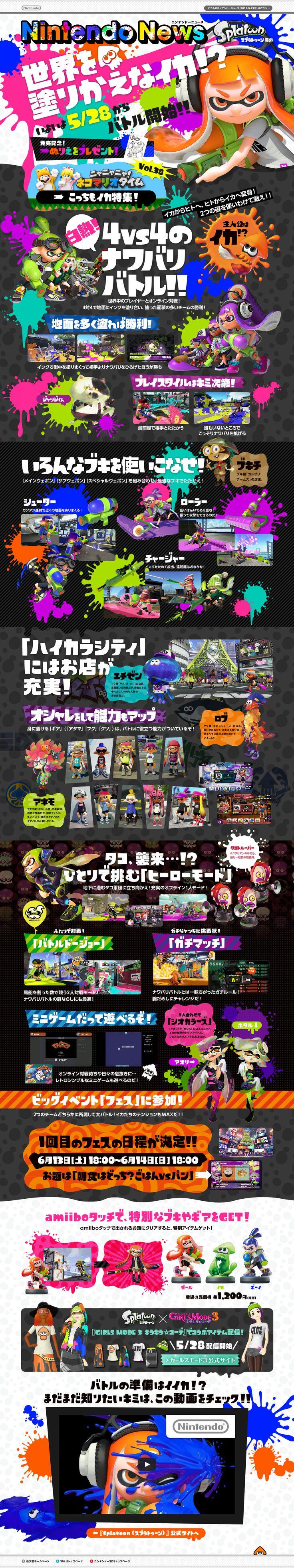 http://www.nintendo.co.jp/nintendo_news/150527/splatoon/index.html