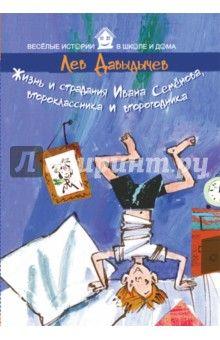 Лев Давыдычев - Жизнь и страдания Ивана Семенова, второклассника и второгодника (рипол)