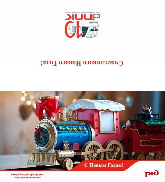 Новогодняя корпоративная открытка (Ps)