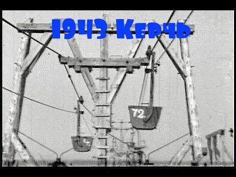 Крымский мост 1943 г. Первый Керченский канатный мост, построен немцами