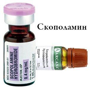 Инъекционный скополамин