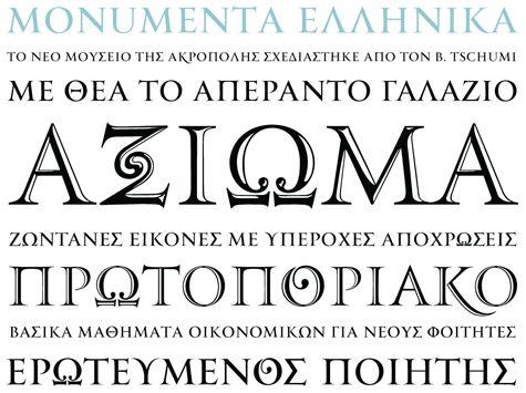 Best 20+ Greek font ideas on Pinterest | Greek design, Ancient ...