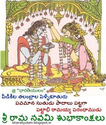 Sri Rama Navami....