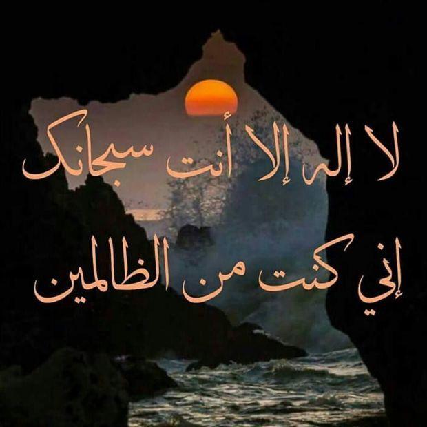 لا إله إلا أنت سبحانك إني كنت من الظالمين Islamic Images Doa Islam Creative