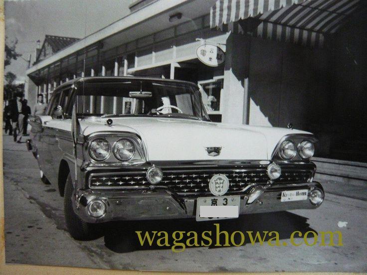 昭和34年1959フォードギャラクシー