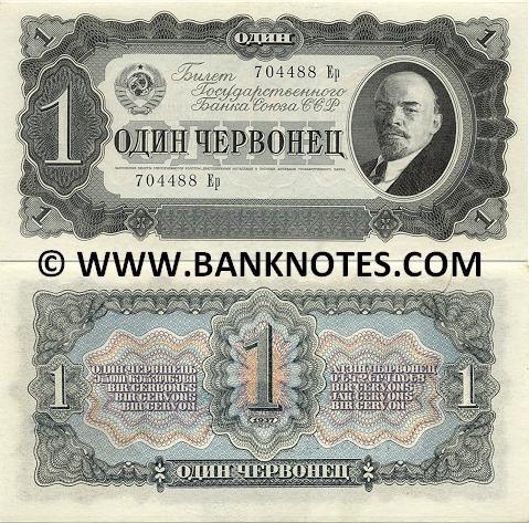 Soviet Union 1 Chervonets 1937 -  Front: Portrait of Vladimir Ilyich Lenin - Volodya Ulyanov (1870-1924). Coat of arms of larger Soviet Union.