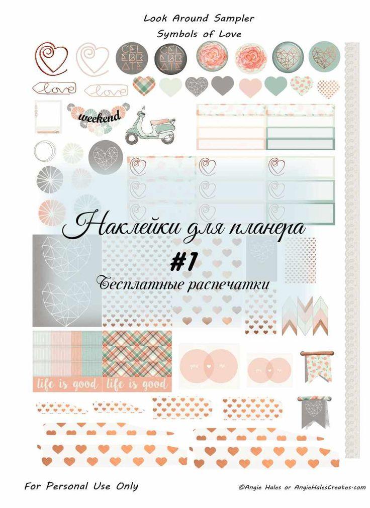 Наклейки для ежедневника #1. Бесплатные распечатки