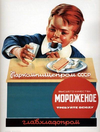 Реклама в СССР. 145 шедевров. - Coffeeberry