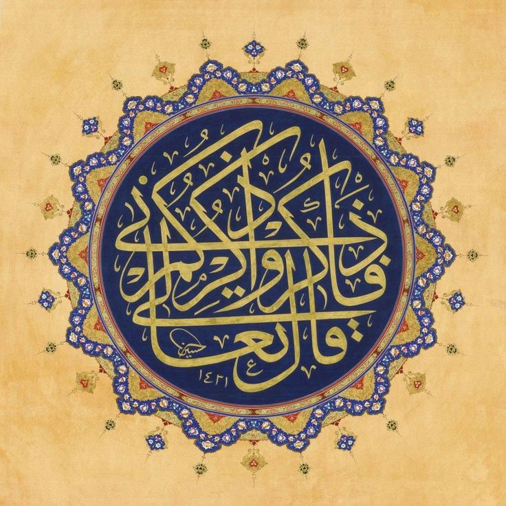 5188 Best Calligraphy Images On Pinterest Islamic Art