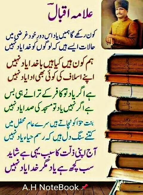 138 best images about allama iqbal on pinterest language