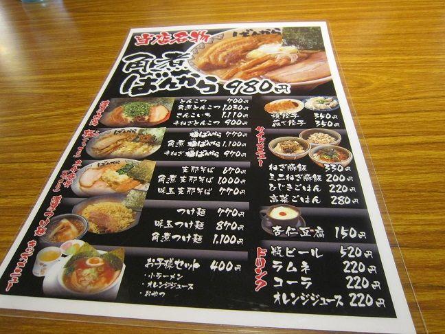 ラーメン - 裾野市のHIDEKI感激!!ブログ  富士山のふもとだよ~ん!
