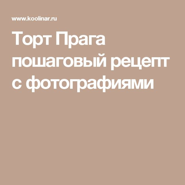 Торт Прага пошаговый рецепт с фотографиями