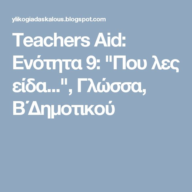 "Teachers Aid: Ενότητα 9: ""Που λες είδα..."", Γλώσσα, Β΄Δημοτικού"