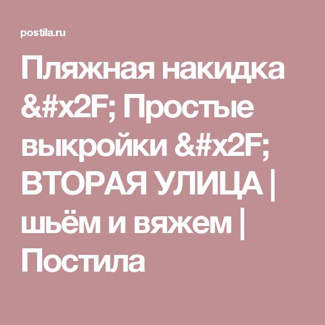Пляжная накидка / Простые выкройки / ВТОРАЯ УЛИЦА   шьём и вяжем   Постила