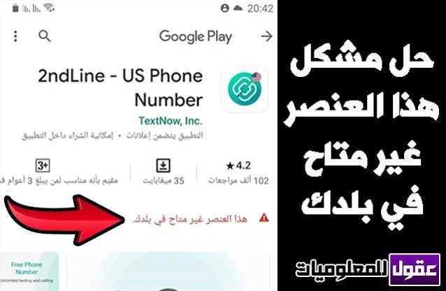 حل مشكلة هذا العنصر غير متاح في بلدك على متجر جوجل بلاي L G R Free Phones Google Play