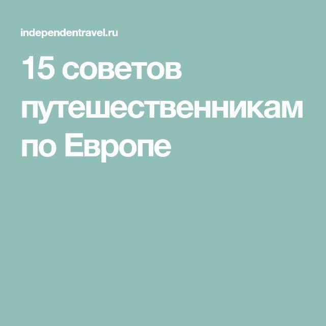15 советов путешественникам по Европе