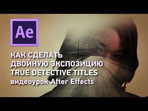Как сделать эффект двойной экспозиции (double exposure) в After Effects? - YouTube