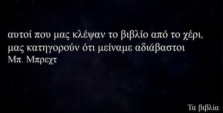 ΜΠΡΕΧΤ